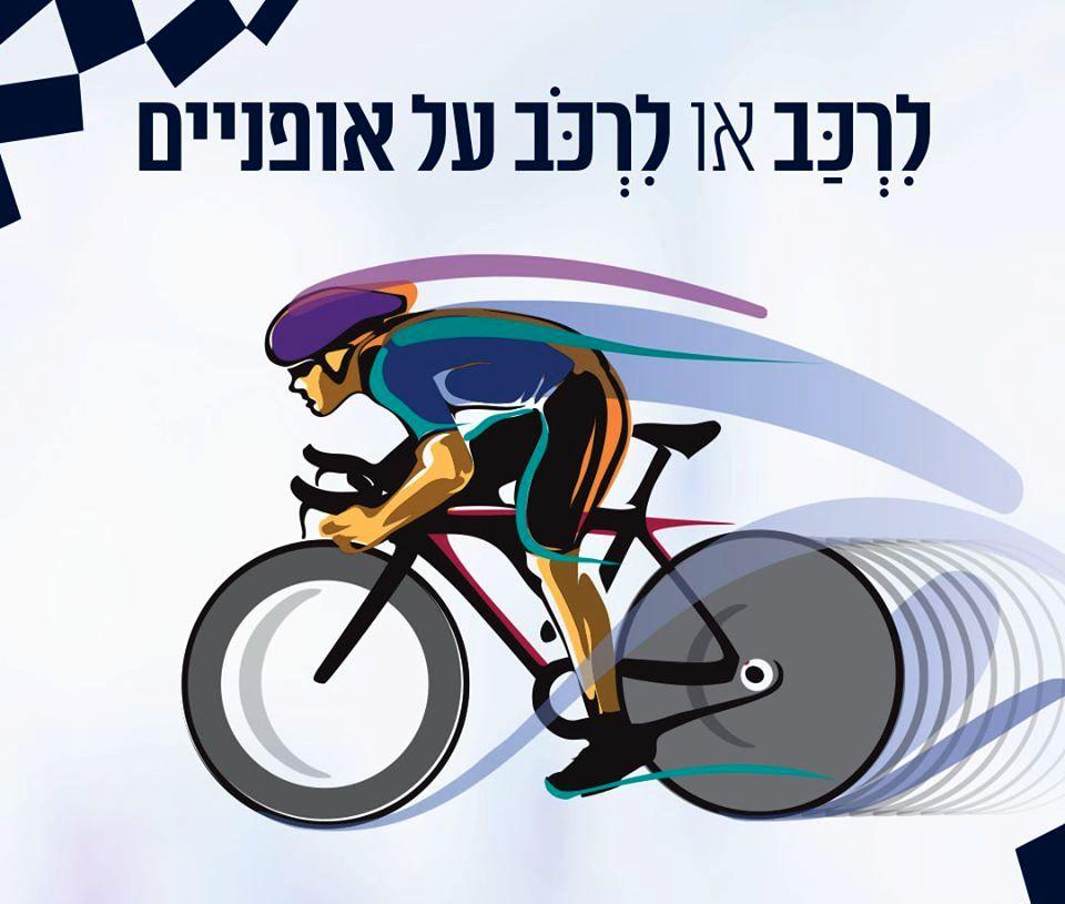 לִרְכֹּב (דגש ב-כ׳ וחולם חסר) על אופניים ולא לִרְכַּב