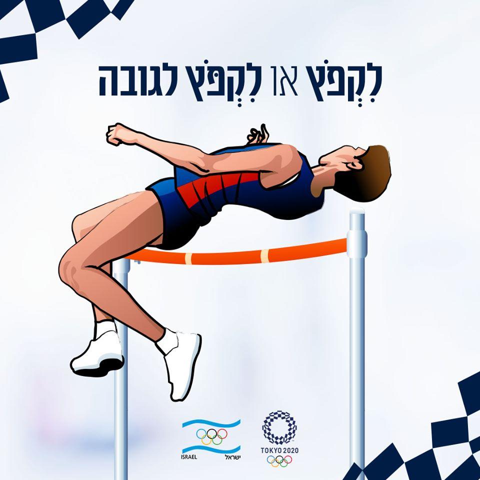 פרוייקט עברית נכונה - לִקְפֹּץ לגובה ולא לִקְפֹץ לגובה.