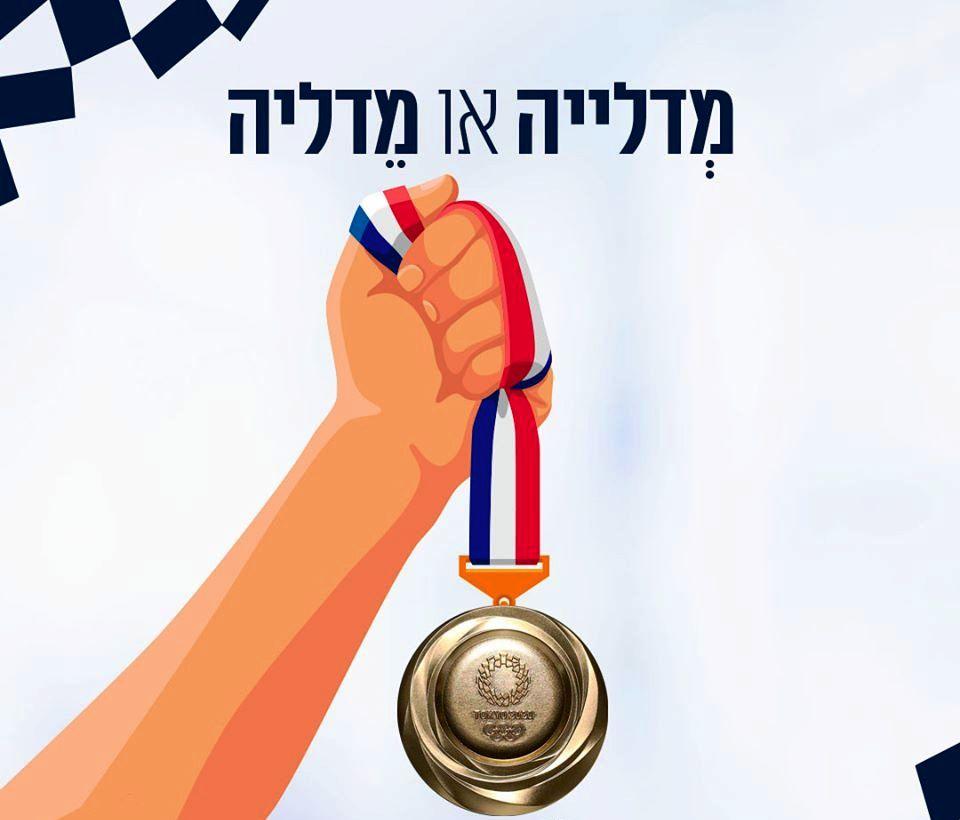 פרוייקט-עברית-נכונה-מֵדליה-ולא-מְדלייה