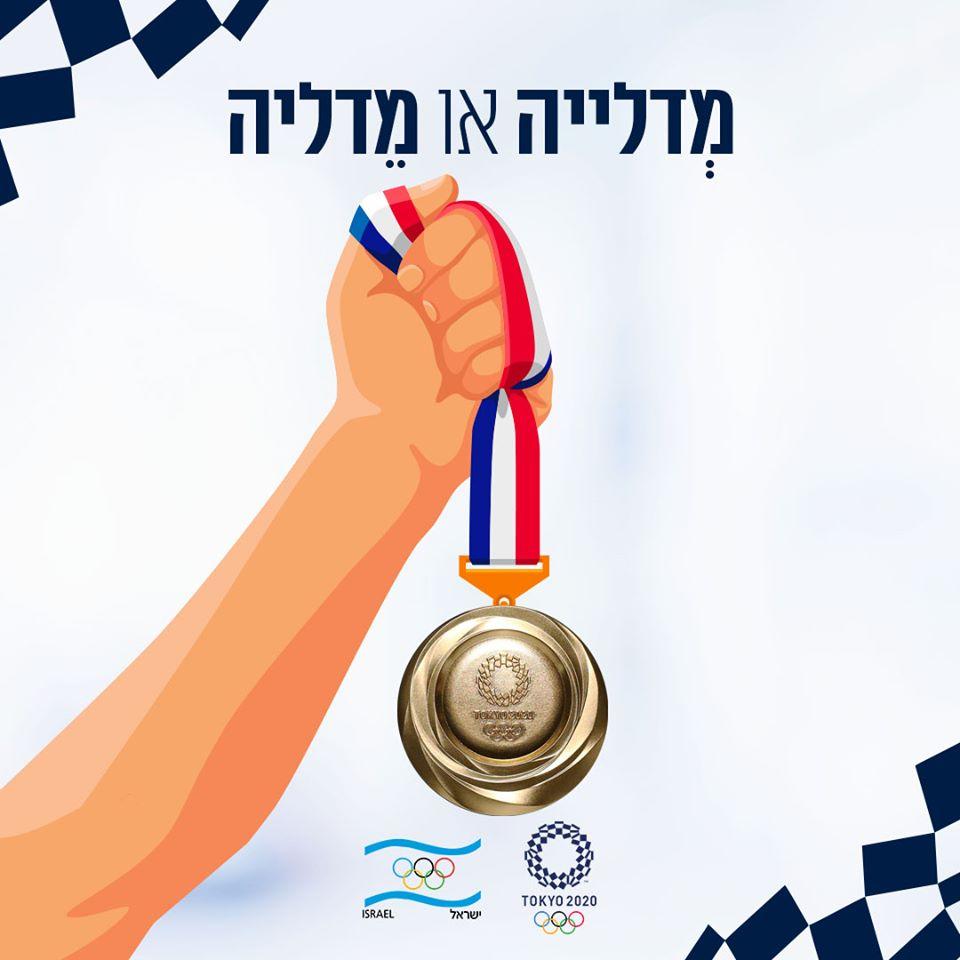 פרוייקט עברית נכונה - מֵדליה ולא מְדלייה