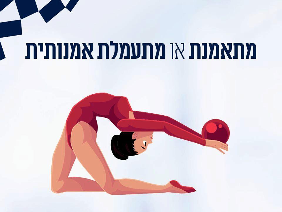 פרוייקט-עברית-נכונה-מתעמלת-אמנותית-ולא-מתאמנת 1