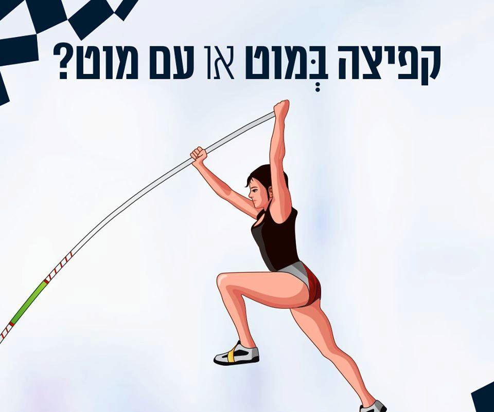 פרוייקט-עברית-נכונה-קפיצה-בְּמוט-ולא-קפיצה-עם-מוט