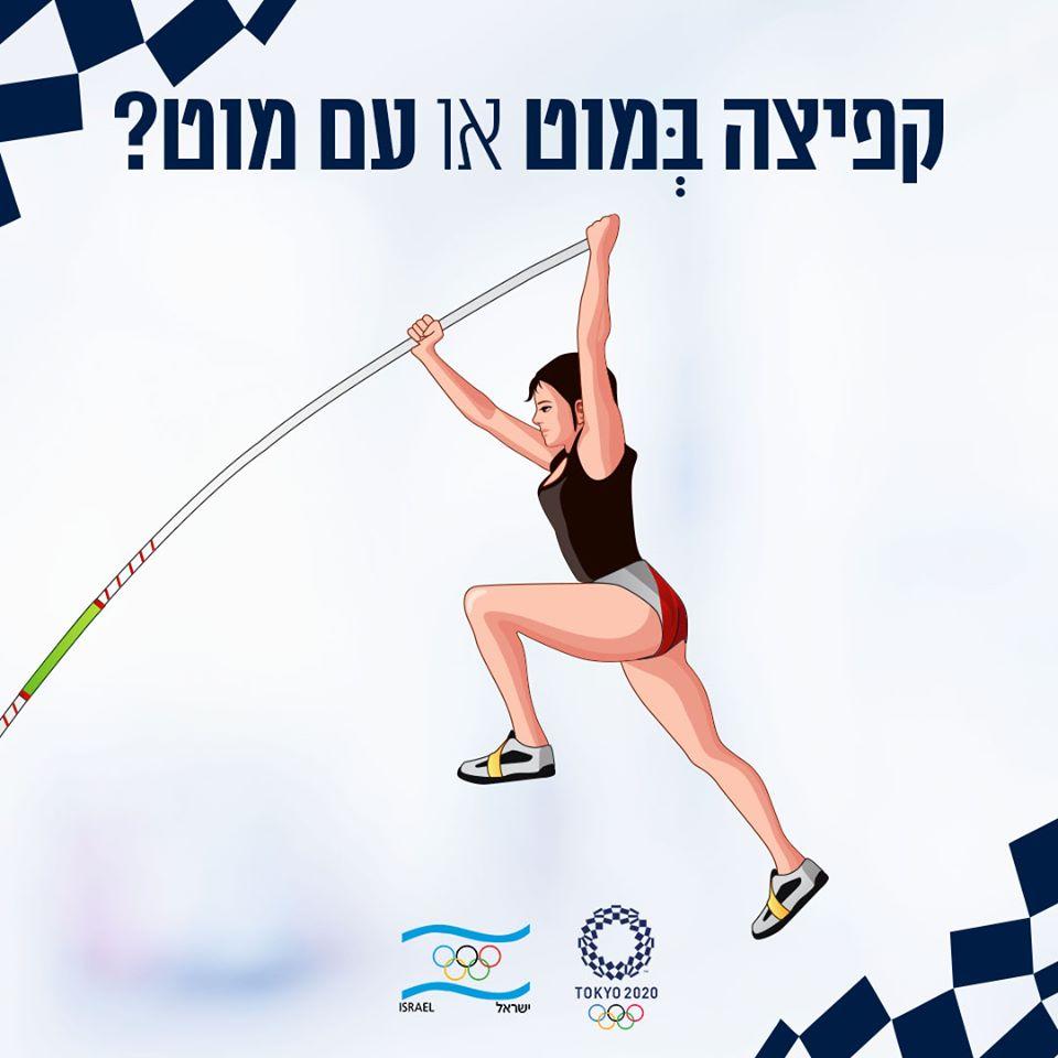 פרוייקט עברית נכונה - קפיצה בְּמוט ולא קפיצה עם מוט