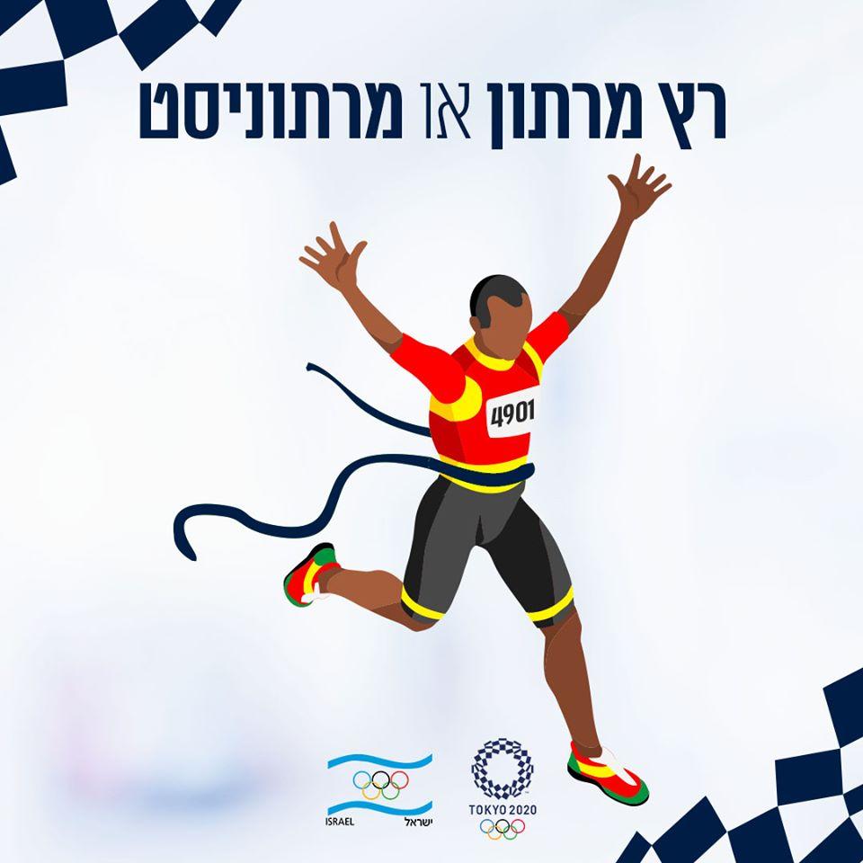 פרוייקט עברית נכונה - רץ מרתון ולא מרתוניסט