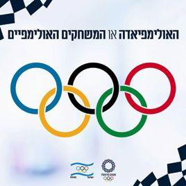 אימרו: משחקים אולימפיים - לא אולימפיאדה