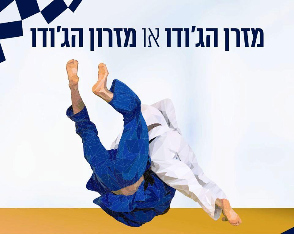 פרוייקט-עברית-נכונה-מזרָן-הגודו-ולא-מזרון