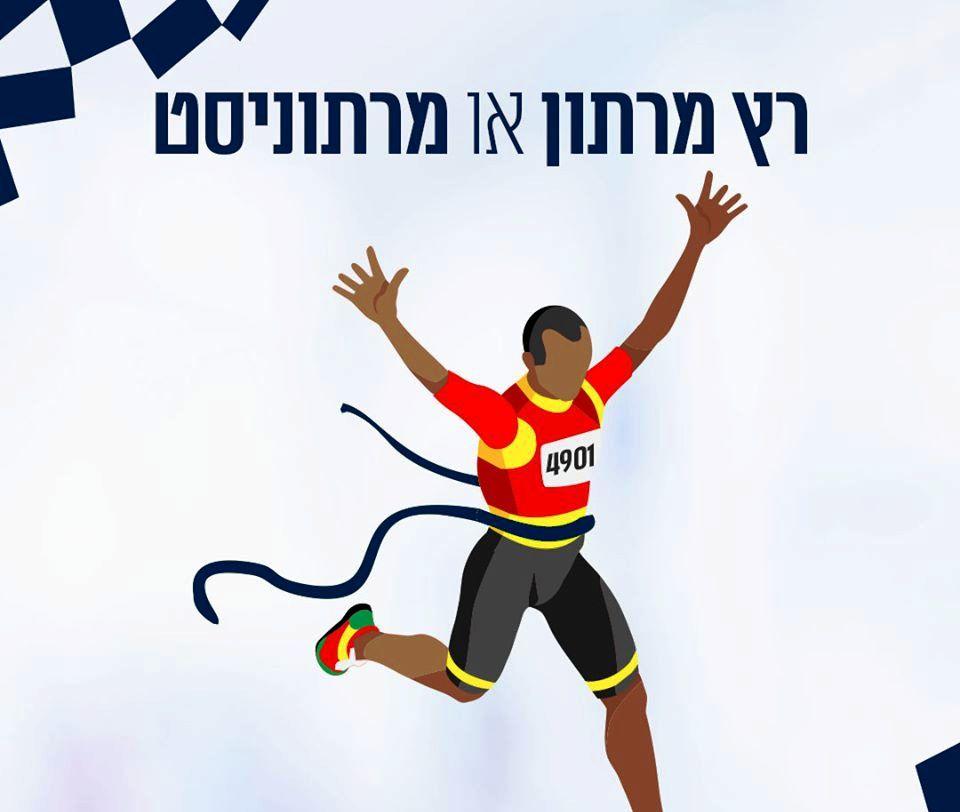 פרוייקט-עברית-נכונה-רץ-מרתון-ולא-מרתוניסט