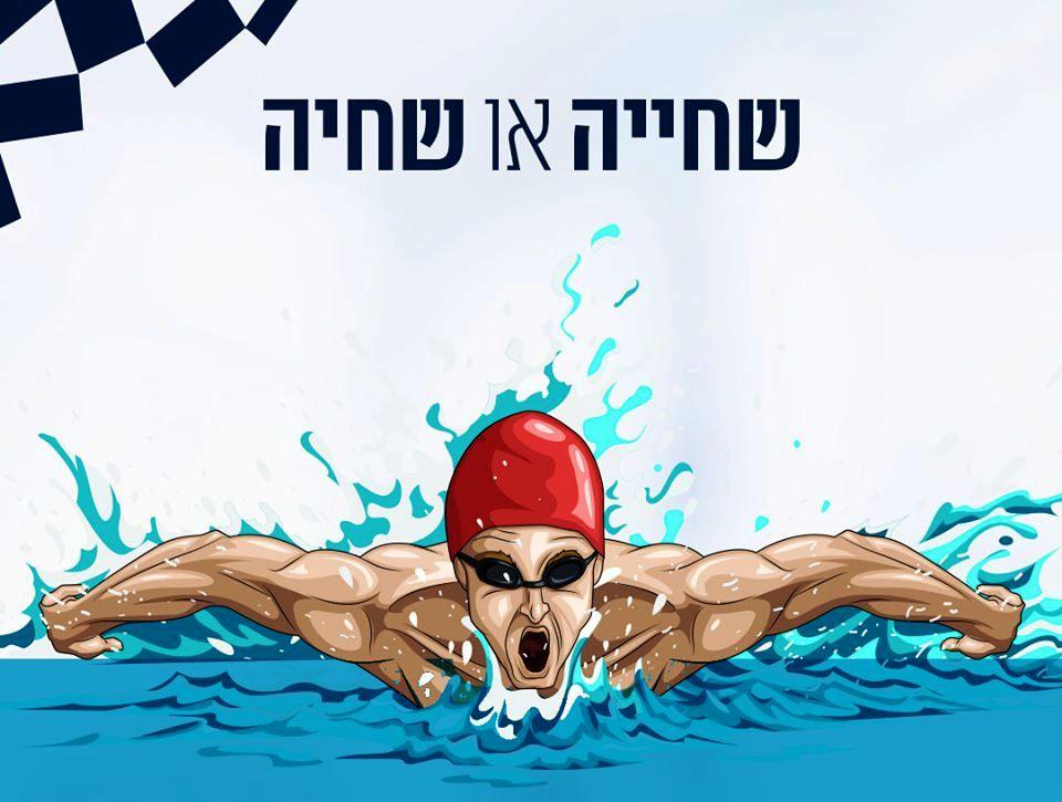 פרוייקט-עברית-נכונה-שחייה-ולא-שחיה