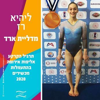 ליהיא רז - מדליית ארד באליפות אירופה 2020 - תרגיל הקרקע קטן