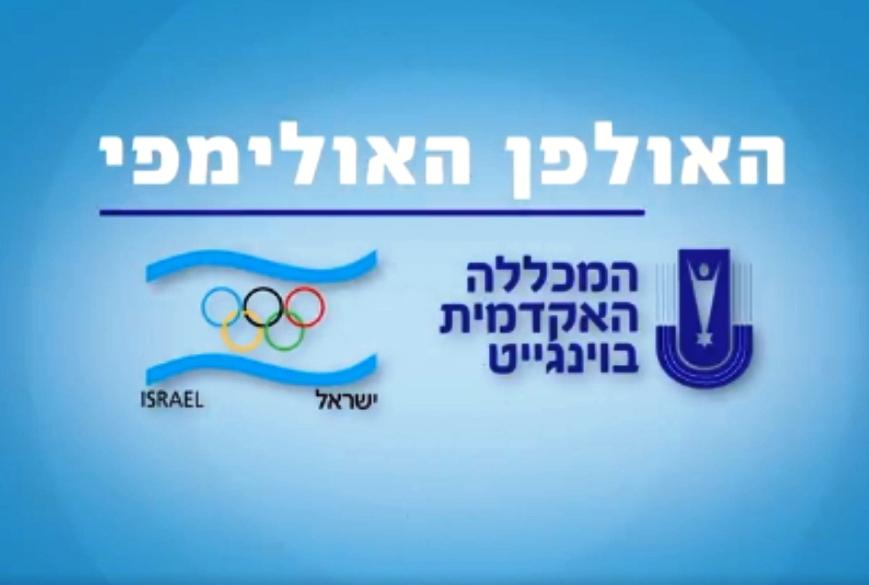 לוגו האולפן האולימפי